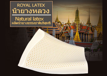 Royal Latex High and Low Smoothing Pillow